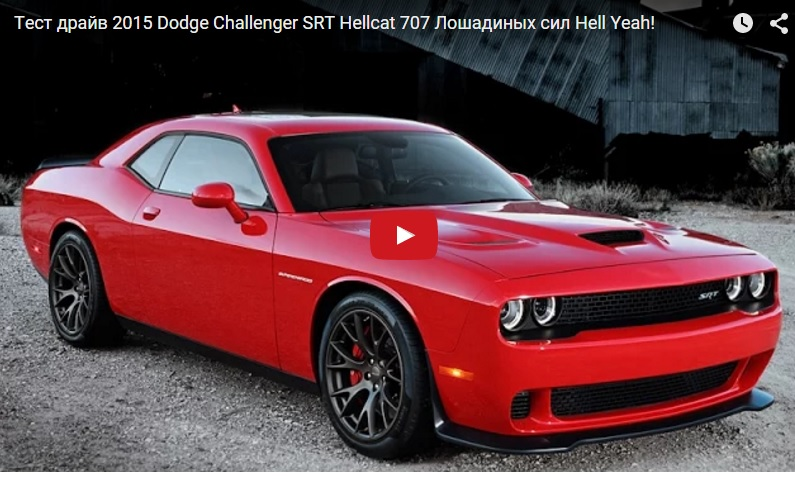 Тест драйв 2015 Dodge Challenger SRT Hellcat 707 Лошадиных сил Hell Yeah!