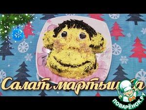 Рецепт «Новогодний салат «Мартышка»»