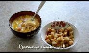 Сырный суп с сухариками.