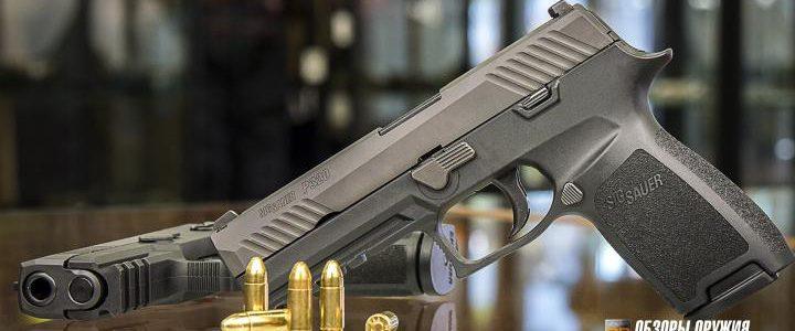 SIG Sauer P320 Обзор Модульного Бескуркового Пистолета